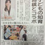 2015/11/7 神戸新聞 夕刊