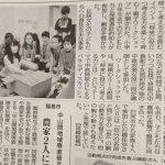 2015/11/28 毎日新聞