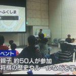 2015/11/27 福島放送