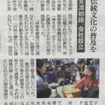 2015/12/17 朝日新聞 夕刊