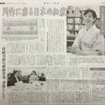 2016年1月1日 奈良日日新聞 2016年新春特集 和文化サクセション-奈良に息づく和の心