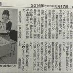 2016年6月17日神戸新聞朝刊