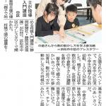 2017年4月23日 静岡新聞