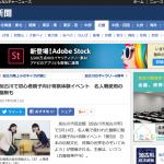 2017年05月11日 加古川経済新聞