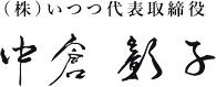 株式会社いつつ代表取締役 中倉彰子