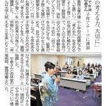 静岡新聞2016年4月12日朝刊