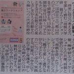 2015/11/19 福島民報