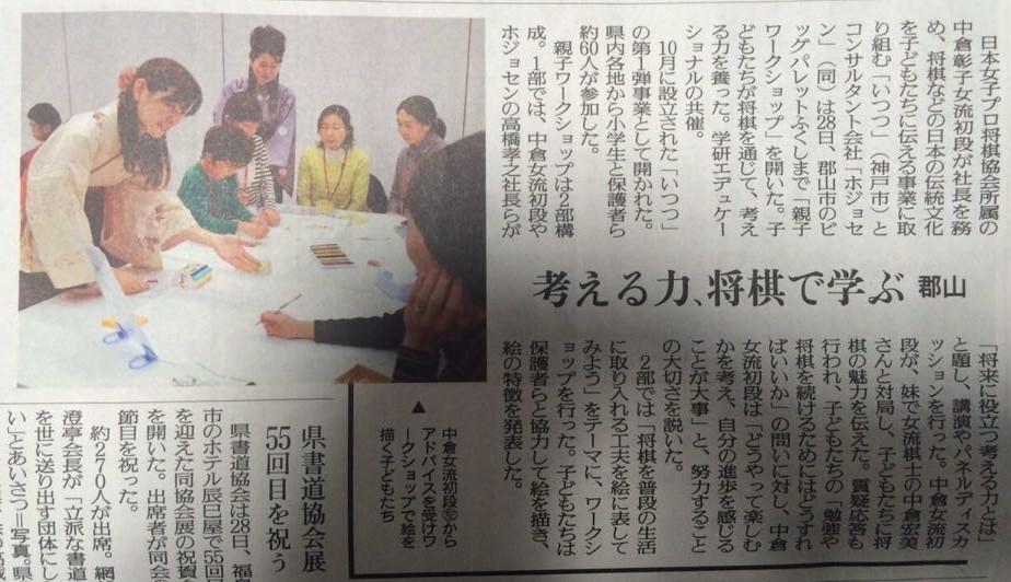 2015/11/29 福島民友朝刊