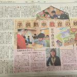 2017年4月2日 東京新聞