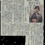 2017年10月27日 神戸新聞朝刊