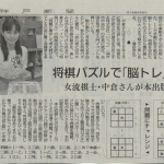 神戸新聞2018年5月18日朝刊