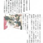 2019年1月13日「東京新聞」朝刊
